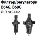 Филтър/регулатори B64G, B68G