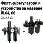 Филтър/регулатори и устройства за мазване BL64, 68