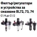 Филтър/регулатори и устройства за самзвана BL72, 73, 74