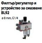 Филтър/регулатор и устройство за смазване BL92