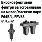 Вискоефективни филтри за отстраняване на масло / маслени пари F64B/L, FFV68