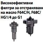 Високоефективни филтри за отстраняване на масло F64C/H, F68C/HG1 до G1