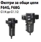 Филтри за общи цели F64G, F68G
