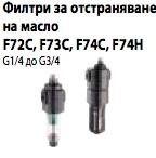 Филтри за отстраняване на масло F72C, F73C, F74C, F74H