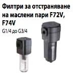 Филтир за остраняване на маслени пари F72V, F74V