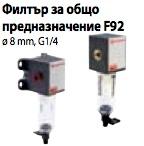 Филтър за общо предназначение F92