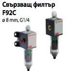 Свързващ филтър F92C