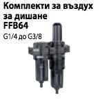 Комплекти за въздух за дишане FFB64