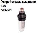 Устройство за смезване L07