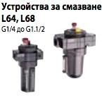 Устройства за смазване L64, L68