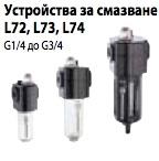 Устройства за смазване L72, L73, L74