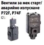 Вентили за мек старт/аварийно изпускане P72F, P74F
