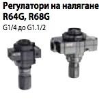 Регулатори на налягане R64G, R68G