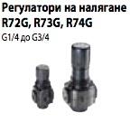 Регулатори на налягане R72G, R73G, R74G