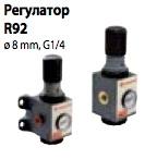 Регулатор R92