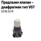 Предпазен клапан - диафрагмен тип V07