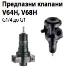 Предпазни клапани V64H, V68H