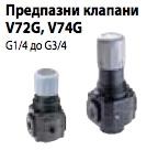 Предпазни клапани V72G, V74G