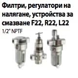 Филтри, регулатори на налягане, устройства за смазване