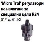 Micro Trol регулатори на налягане за специални цели